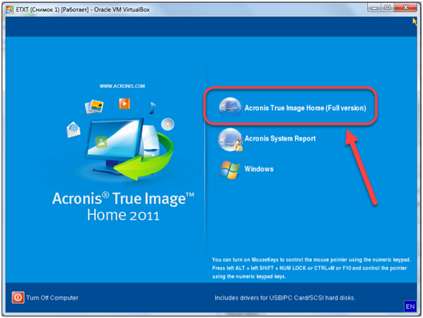 Acronis-True-Image-Home.png