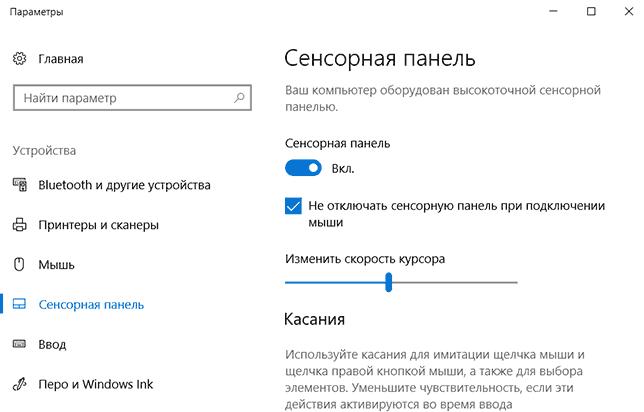Kak-otklyuchit-sensornuyu-panel-na-noutbuke-Vindovs-10.png