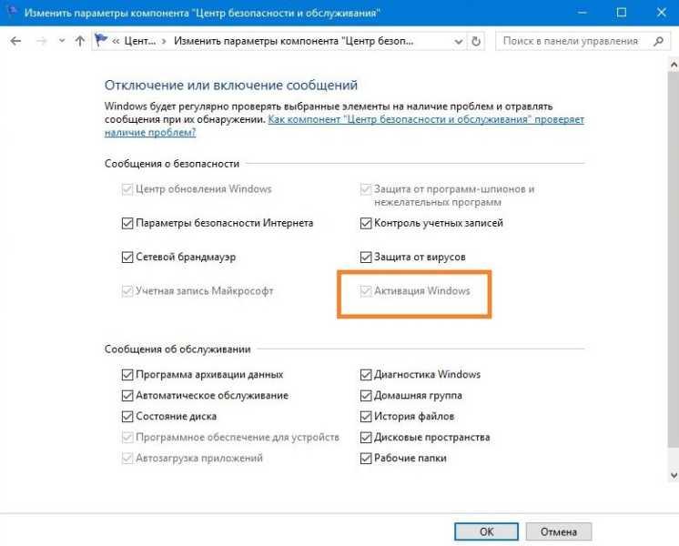7-ubrat-aktivac-Windows-10.jpg