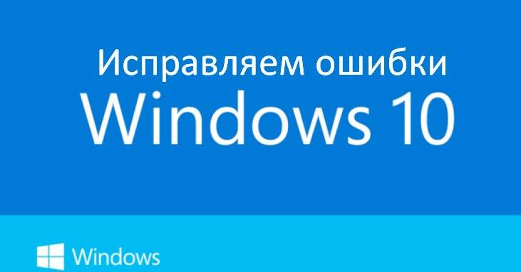 FixWin10.jpg