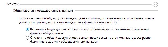 windows-10-1703-vklyuchit-obshij-dostup.png