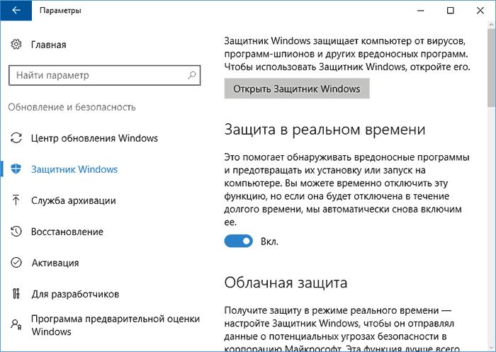 disable-windows-10-defender-settings.png