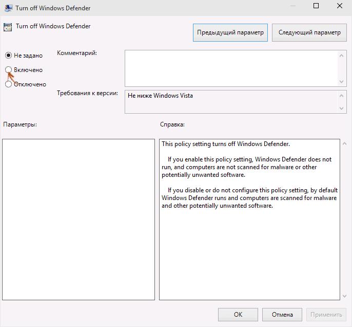 turn-off-windows-defender-gpedit.png