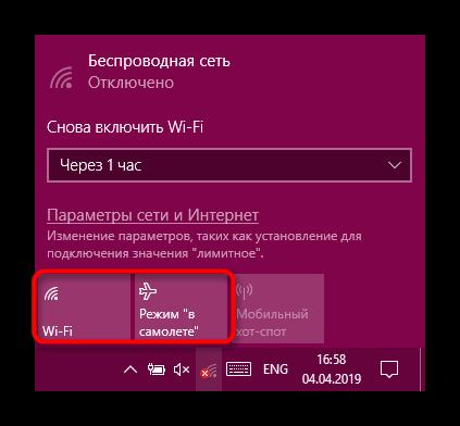 Vklyuchit-Wi-Fi-cherez-vsplyvayushhee-menyu-ili-otklyuchit-rezhim-v-samolete-v-Windows-10.png