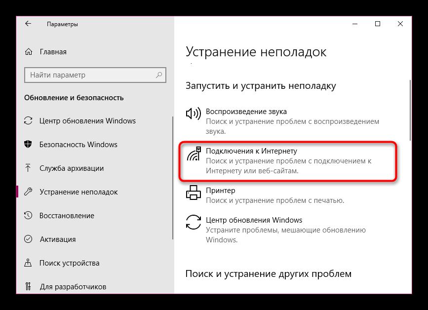 Sredstvo-ustraneniya-nepoladok-s-podklyucheniem-k-internetu-v-Windows-10.png