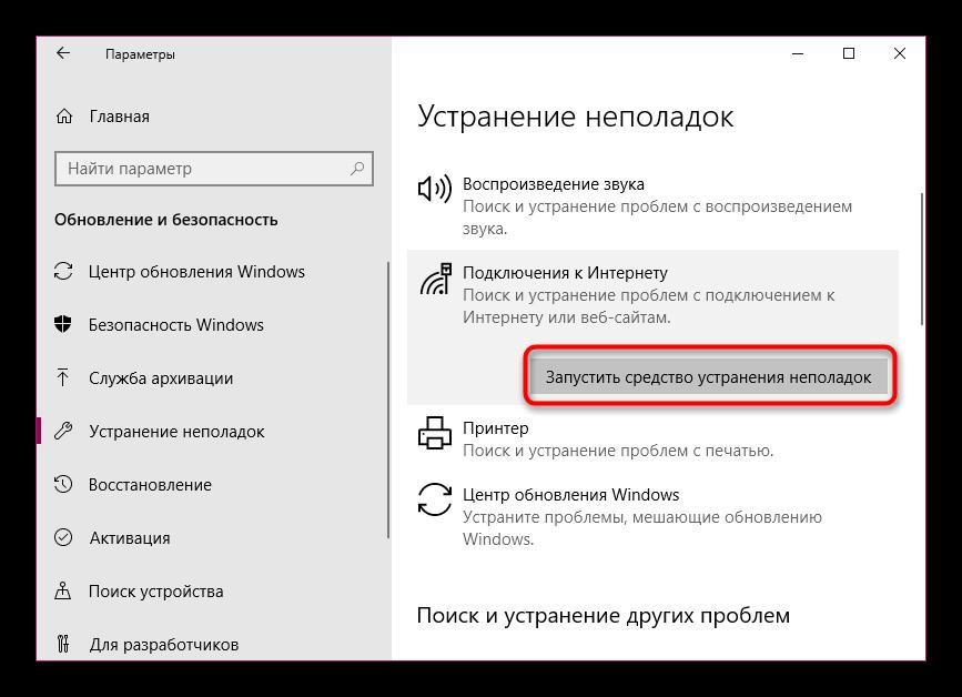 Zapusk-sredstva-ustraneniya-nepoladok-s-podklyucheniem-k-internetu-v-Windows-10.png
