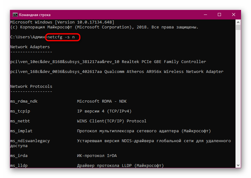 Konsolnaya-komanda-dlya-proverki-konfiguratsii-seti-v-Windows-10.png