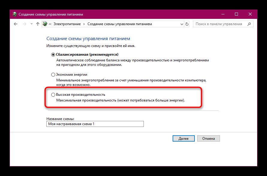 Izmenenie-plana-elektropitaniya-cherez-sootvetstvuyushhee-menyu-v-Windows-10.png