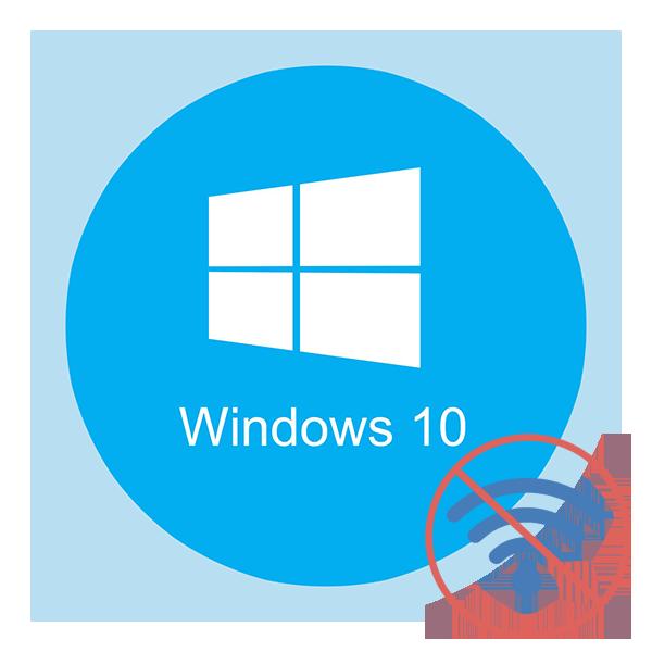 Windows-10-ne-podklyuchaetsya-k-Wi-Fi-seti.png