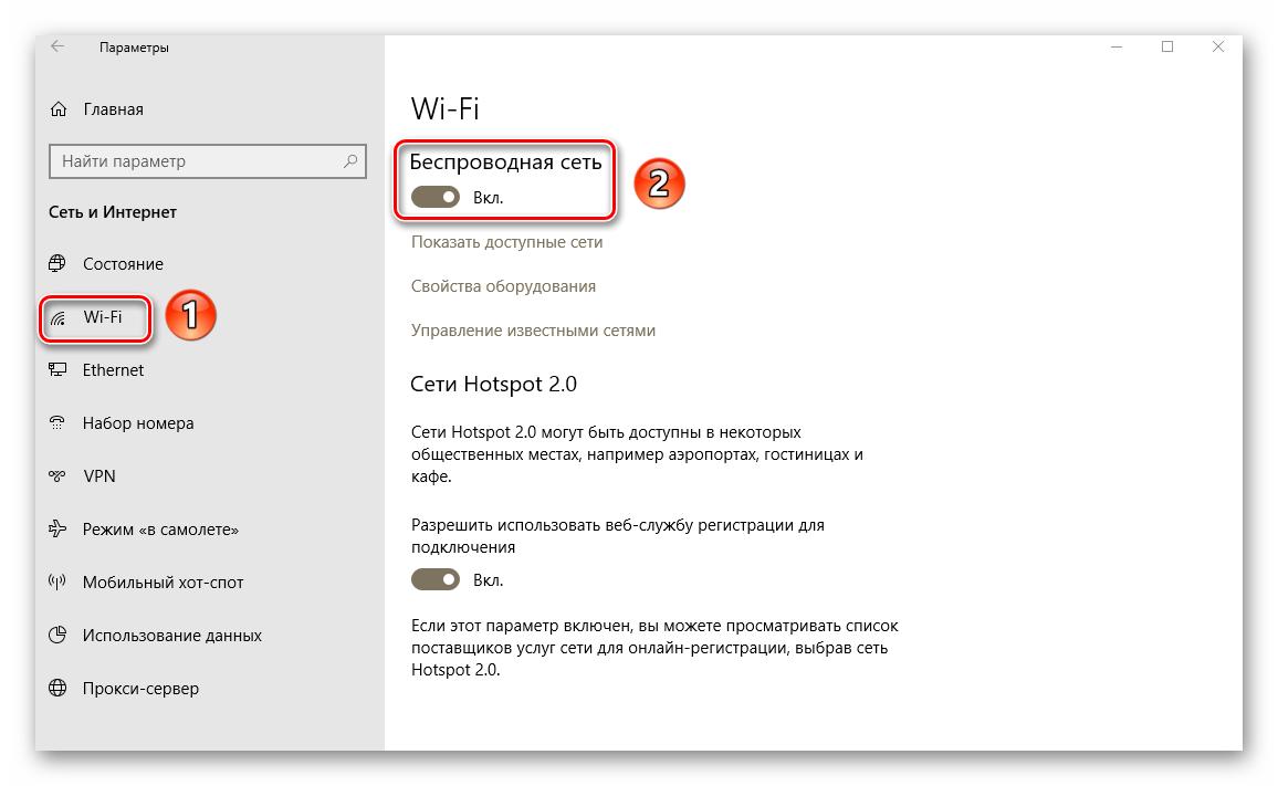 Vklyuchenie-besprovodnoy-seti-v-Windows-10.png