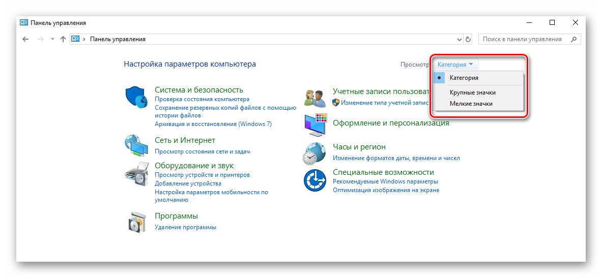 Izmenenie-rezhima-otobrazheniya-v-Paneli-upravleniya.png