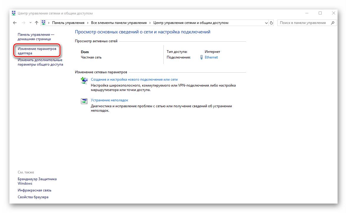 Izmenenie-parametrov-adaptera-v-Windows-10.png