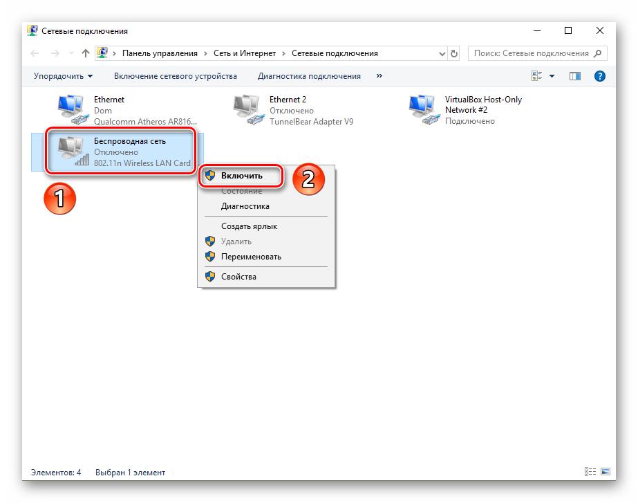 Vklyuchenie-besprovodnogo-adaptera-v-Windows-10.png