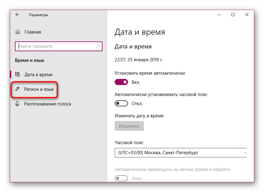 Razdel-Region-i-YAzyik-v-parametrah-Windows-10.png