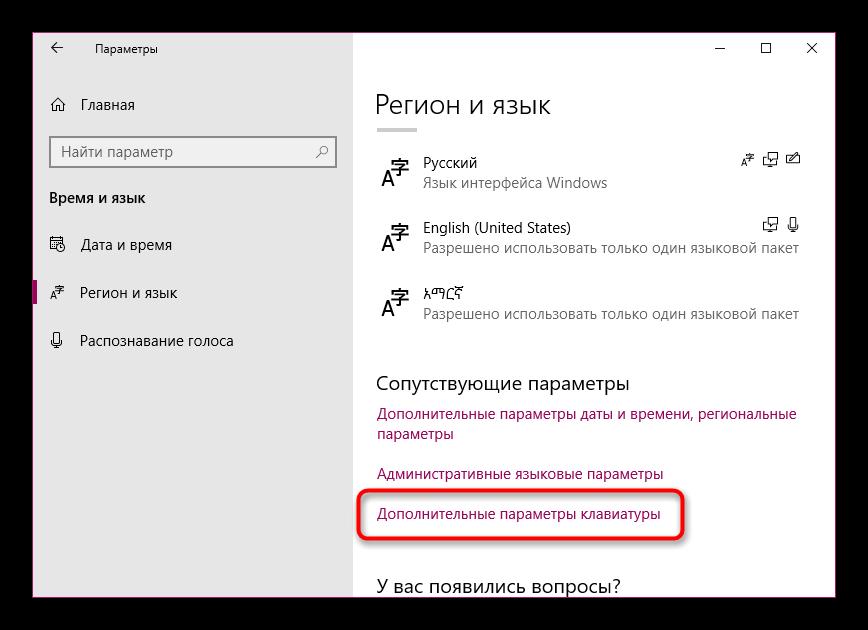 Dopolnitelnyie-parametryi-yazyika-vvoda-Windows-10.png