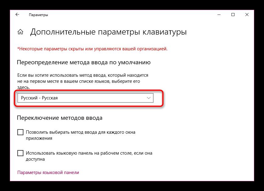 Vyibrat-yazyik-po-umolchaniyu-v-OS-Windows-10.png
