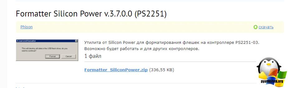remontiruem-usb-s-Formatter-SiliconPower.png