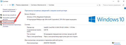 zashhita-sistemyi-windows-10-500x179.png