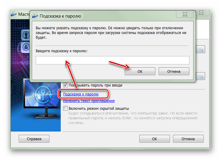 Sozdanie-podskazki-v-Disk-Password-Protection.png