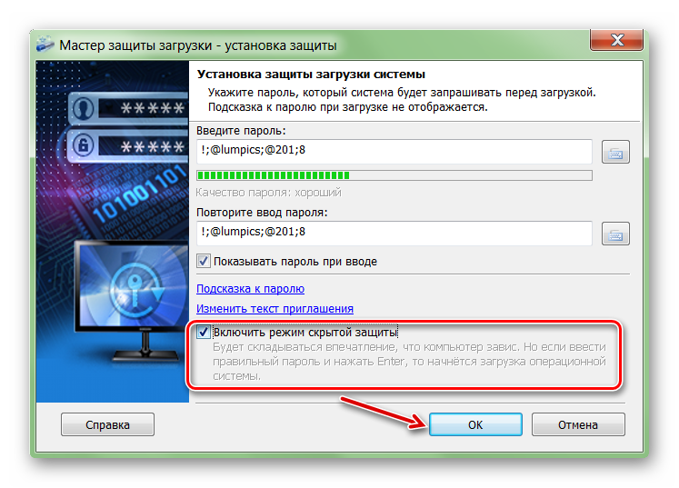 Rezhim-skryitoy-zashhityi-v-Disk-Password-Protection.png