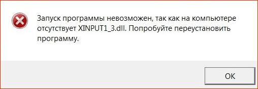 oshibka-xinput1_3-dll.png