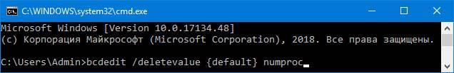 bad-system-config-info_komandnaya_stroka.jpg