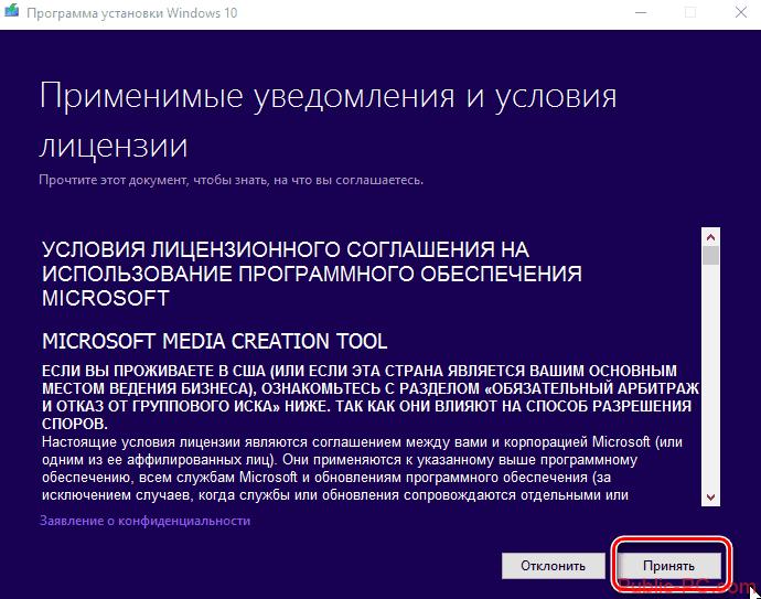 Kak-sozdat0zagruzochnii-disk-v-Windows-106.png