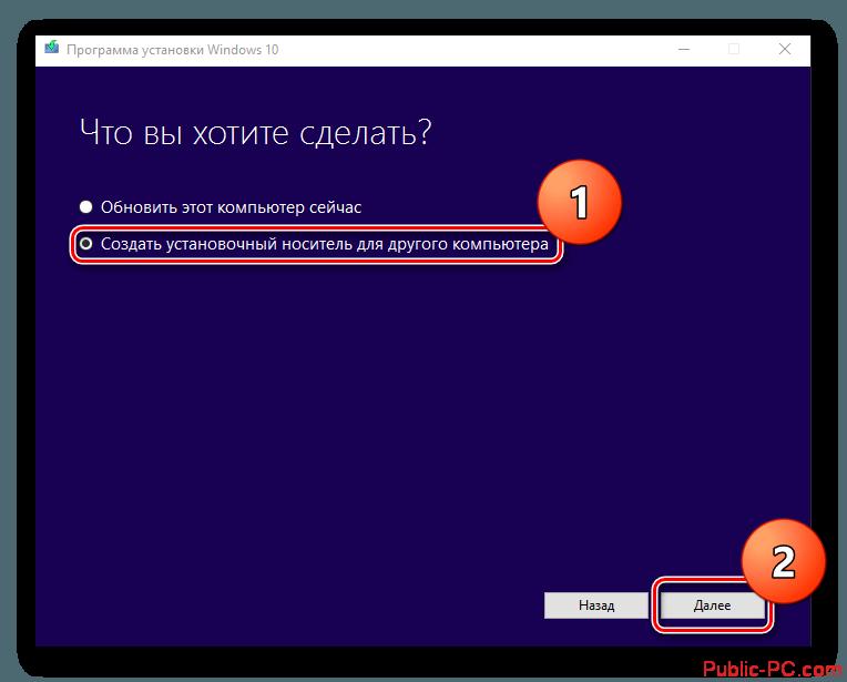 Kak-sozdat0zagruzochnii-disk-v-Windows-107.png