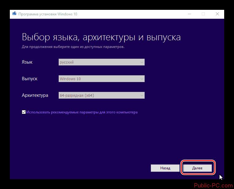Kak-sozdat0zagruzochnii-disk-v-Windows-108.png