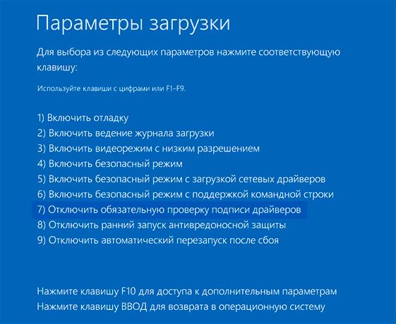 disable-driver-signature-check-0xc0000428-error.png