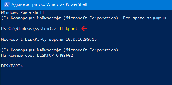 removeDiskPartition1.png