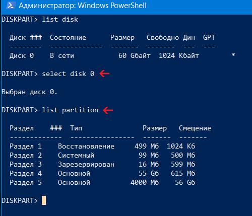 removeDiskPartition3.png