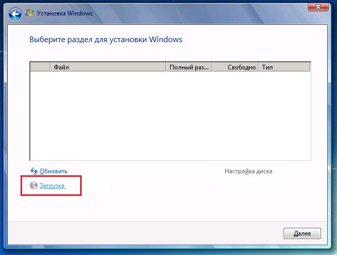 pri-ustanovke-windows-ne-vidit-zhestkij-disk-1.png
