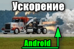 Uskorenie-Android.png