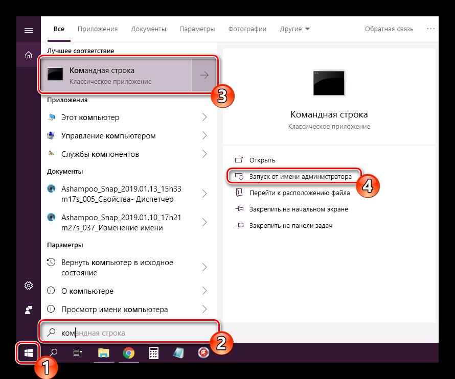 Zapustit-komandnuyu-stroku-v-redaktore-reestra-Windows-10.png