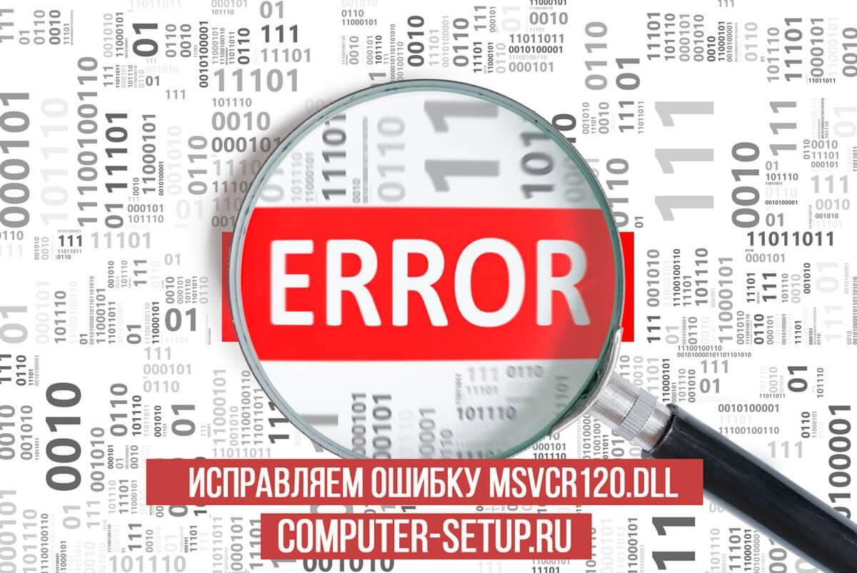 error-msvcr120dll.jpg