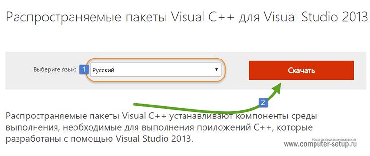 msvcr120_dll_error_02-1.png