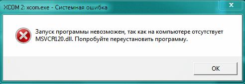 error-msvcr120dll.png