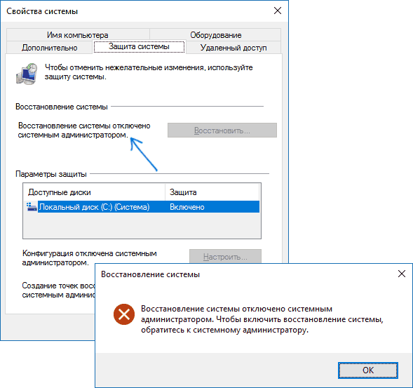 system-restore-disabled-by-administrator-error.png