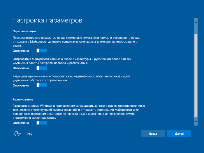 windows-10-setup-privacy-settings.png