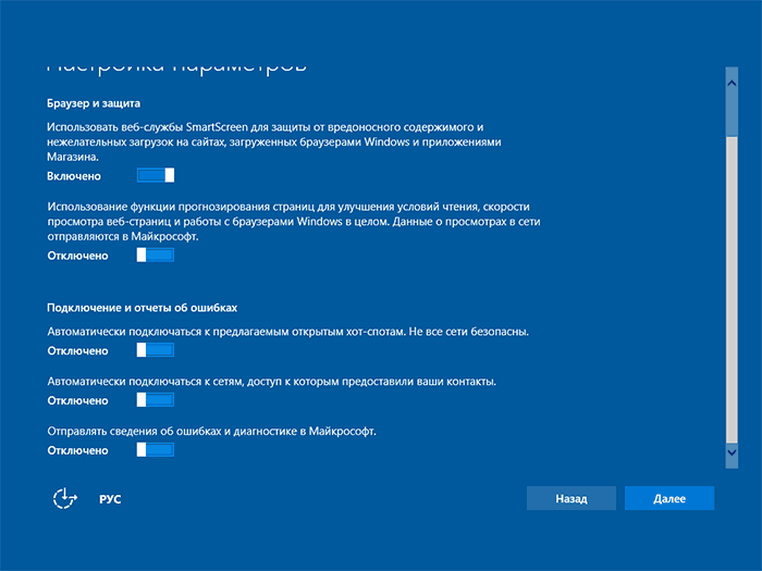 windows-10-setup-privacy-page-2.png