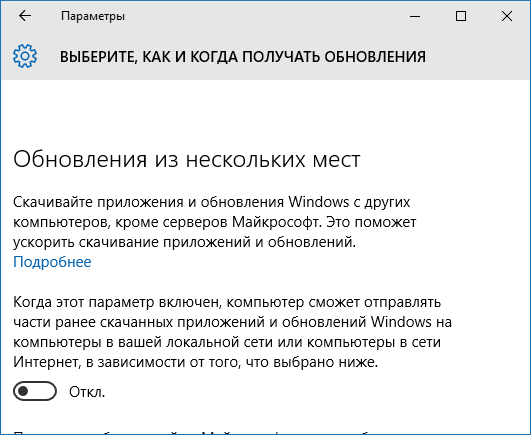 windows-10-update-from-more-other-pc.png