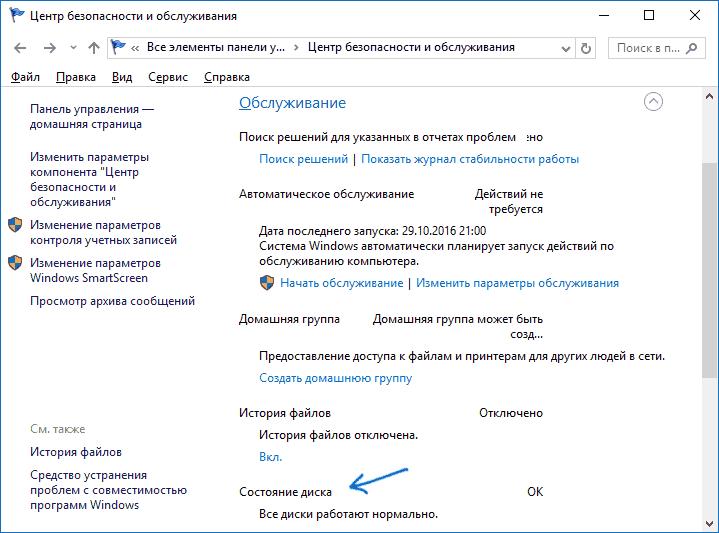 Информация об обслуживании дисков Windows