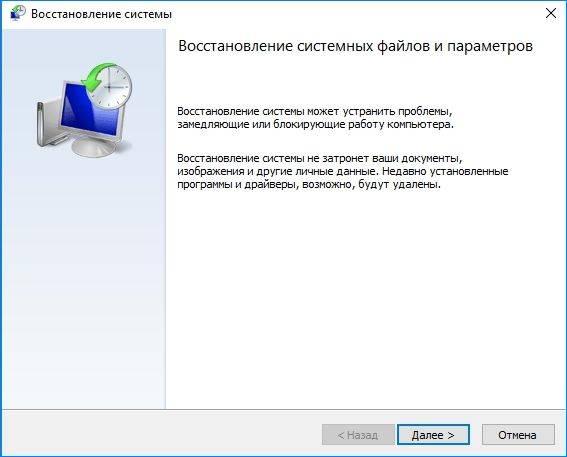 vosstanovlenie-sistemnyh-fajlov.jpg