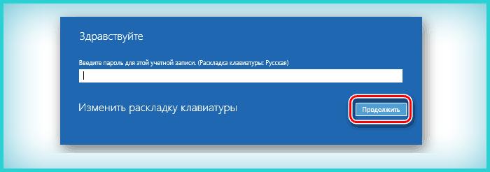 Vvodim-ee-parol-i-shhelkaem-Prodolzhit-.png