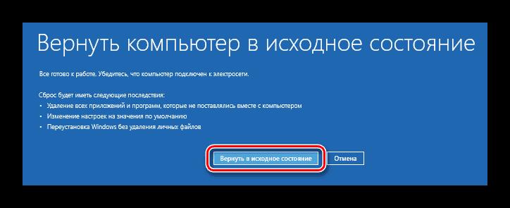 Nazhimaem-po-opcii-Vernut-v-ishodnoe-sostoyanie-.png