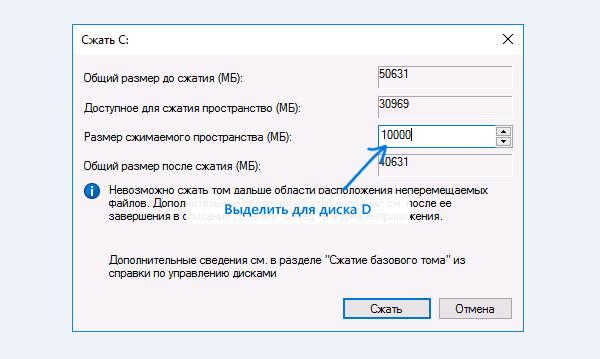 Vvodim-zhelaemy-j-razmer-sozdavaemogo-toma-i-nazhimaem-Szhat-.png