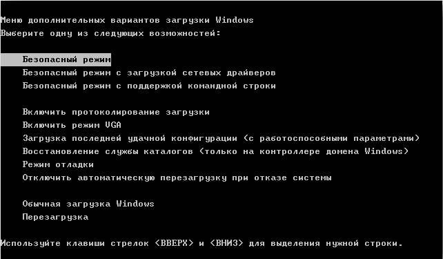 Безопасный-режим-windows-7.jpg