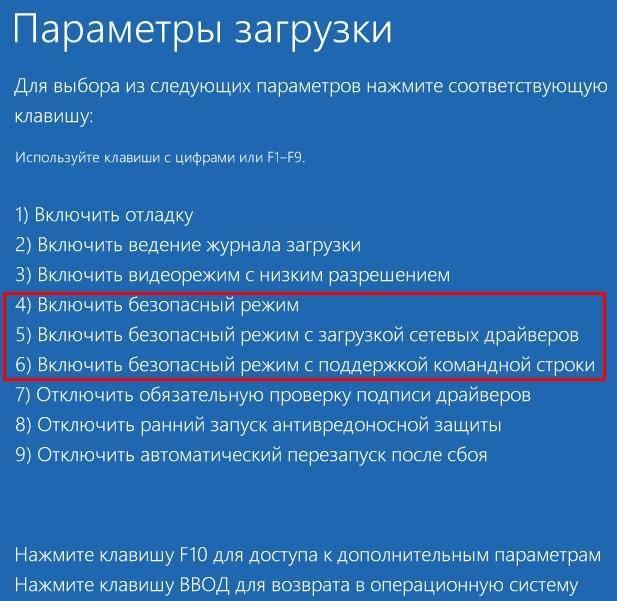 zagruzka-bezopasnogo-rezhima-windows8.jpg