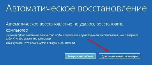 zagruzka-bezopasnogo-rezhima-windows10.jpg